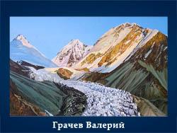 5107871_Grachev_Valerii