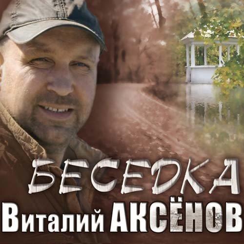 Виталий Аксёнов - 2014 - Беседка