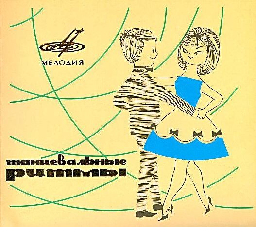 Советские хиты 60-70-х
