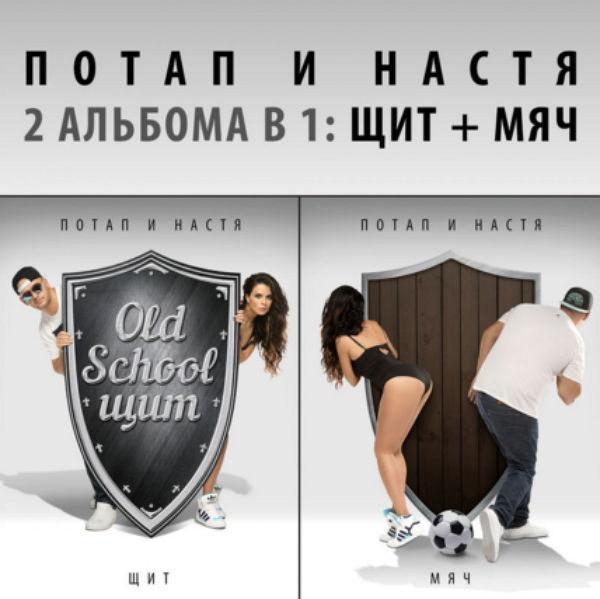 Потап и Настя - Щит и мяч (2015)
