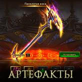 Скриншот игры Лига Ангелов II